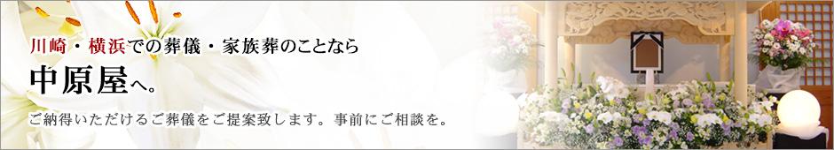 川崎・横浜での葬儀・家族葬のことなら中原屋へ